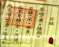 中国茶文化系列之中国名茶【顾褚紫笋】