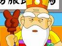 经典FLASH动画爆笑三国系列之 三让除州(上