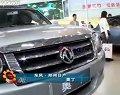08北京车展--郑州日产奥丁