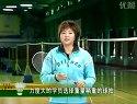 世界冠军吴迪西羽毛球教学视频一(技术入门1)