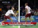 2007年苏迪曼杯羽毛球混合团体赛半决赛男双基多陈甲亮VS克拉克布莱尔