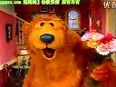 106 独乐乐不如众乐乐 share,bear
