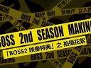 中字「BOSS2映像特典 拍攝花絮」一堆貧乳字幕組