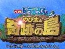 哆啦A梦剧场版国语版:大雄与奇迹之岛DVD国语中字