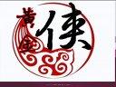 黄金侠黄金投资教学视频第四集(倚天分析软件的下载安装以及应用)
