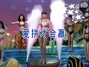 十二大美女海底城泳装歌唱秀---爱拼才会赢