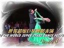 2010世界超级巨星舞蹈表演(W5)高清
