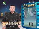 老梁看电影2012 08 03 无间道 香港警匪片救世主:刘伟强 麦兆辉 庄文强