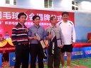 北海市第一届羽毛球协会成员联赛颁奖仪式