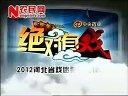 绝对有戏2012河北省戏迷票友电视大赛河北梆子决赛第二场
