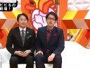 有吉ビビるの告白劇場・結局どうなったんだ!? 動画~2012年12月29日