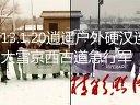 2013.1.20逍遥户外硬汉连大雪京西古道急行军