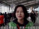 上海交通大学春运爱心志愿者纪录片