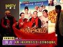 130222电影《杨光的快乐生活》在京举办首映礼