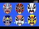 《迷人的京剧脸谱》