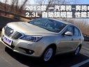 2012款 一汽奔腾-奔腾B90 2.3L 自动旗舰型 性能测试