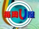 【UTV】《每周U报》第四期