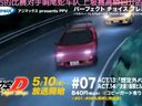 头文字D 第五部 13 14话(initialD 5th stage)予告篇 Initial D Fifth Stage Episode 13 and 14 Preview 頭文字D 5/10(金)放送時間 #07 【ACT.13:A...