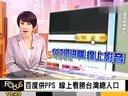 Focus全球新闻 20130508-大陆百度并购PPS,线上胜台湾总人口