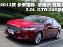2013款蒙迪欧2.0L GTDi240旗舰型测试