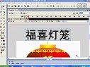 暑期论坛大讲堂Flash8.0实例教程《转动的福喜灯笼》