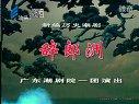 《辞郎洲》新编历史潮剧
