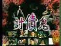 【佛教电影】討債鬼