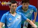 2013丹麦羽毛球公开赛半决赛男双(丹麦VS韩国)