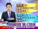 台湾人:璀璨人生等大陆剧太土鳖但仍创台高收视率!贱骨头?视频
