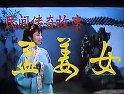 【国产经典老电影】1986年 孟姜女