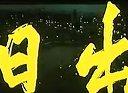 【国产经典老电影】1985年 日出