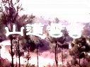 【国产经典老电影】1982年 山道弯弯