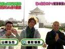 おじゃマップ 台湾で炊飯ジャーのごはんを食べ尽くす旅SP 動画〜2014年1月15日