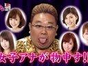 女子アナの罰 サンド伊達みきおが気持ち悪い裁判 動画~2014年1月29日