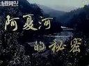 文革电影《阿夏河的秘密》1976(上影)全