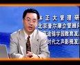 林正大-人力资源管理整体解决方案20-2