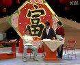 赵丽蓉 李文启小品-《吃饺子》