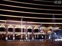 澳门永利酒店音乐喷泉(一)
