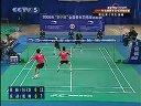 2009年全国青年羽毛球锦标赛甲组男双决赛张楠包子龙VS张棋熊帅