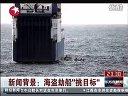 近几年海盗劫船情况回顾