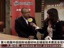 久盛地板营销副总经理赵兴才接受中华地板网专访