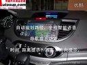 广州12款CRV加装路畅ibook系列DVD导航|新款CRV专用导航|无线上网