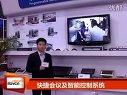 中国数字视听网Infocomm china 2012:快捷会议及智能控制系统