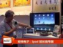 中国数字视听网Infocomm china 2012:宏纬电子ipad延长信号器