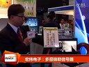 中国数字视听网Infocomm china 2012:宏纬电子多层级联信号器
