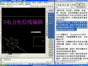 南方CASS地物编辑--属性编辑、图形编辑和复合线处理教程