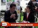 中国数字视听网Infocomm china 2012:专访盈可视营运总监刘志聪