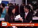 中国数字视听网Infocomm china 2012:专访天道启科副总经理于立春