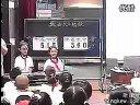 万以内数的大小比较(执教:黄爱华)(全国小学数学著名特级教师黄爱华课堂实录集锦)