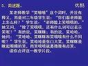 毛立业 海南省《螳螂捕蝉》_七彩语文杯首届全国小学语文教师素养大赛 2009年10月南京